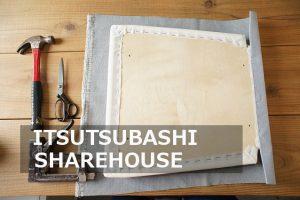 03_W640_01_caption_ITSUTSUBASHI_SHAREHOUSE